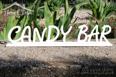 Слово из дерева Candy Bar