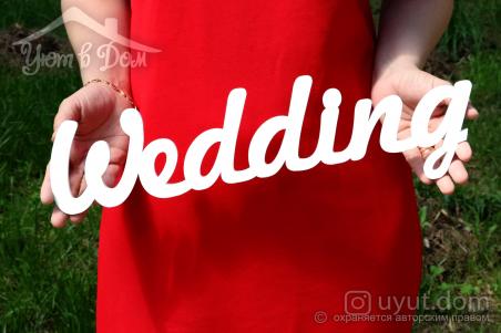 """Слово из дерева """"Wedding"""""""