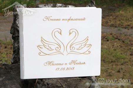 Книга пожеланий на свадьбу...