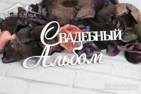 """Чипборд """"Свадебный альбом"""""""