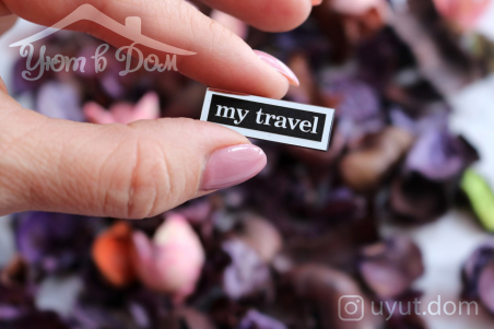 Пластиковая табличка Travel...
